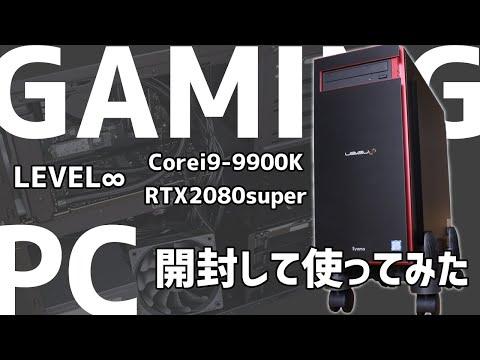 【PC開封】動画編集兼ゲーム用に買った最強ゲーミングPCが届いた。【パソコン工房/レベルインフィニティ】