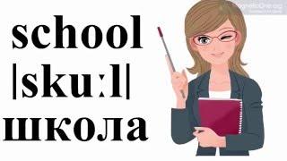 Урок 3 Англійська мова 1 клас. My school. Частина 1.
