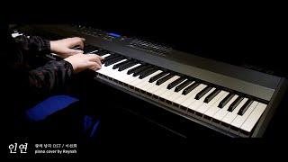 """왕의 남자 OST : """"인연 (Fate)"""" Piano cover 피아노 커버 - 이선희"""