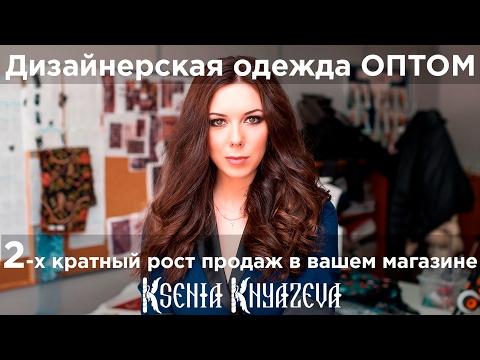 Одежда оптом. Ksenia Knyazeva