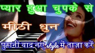 Pyaar Hua Chupke Se   Old Is Gold   Sweet Instrumental   Every single instrument played on Keyboard Resimi