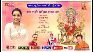 Man Lagi Maa ka Bhawan Ma | Uttarakhandi Bhakti Song | Kavita Pant | Garhwali Bhajan