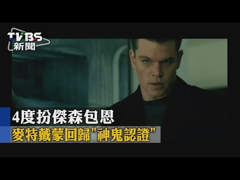 【TVBS】4度扮傑森包恩 麥特戴蒙回歸《神鬼認證》