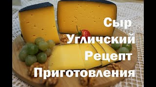 Сыр Угличский в домашних условиях Как приготовить вкусный сыр дома