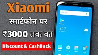 Xiaomi Redmi Note 5 pro On Up To Rs. 3000 Discount | Xiaomi Diwali Sale Offer Discount & CashBack 🔥