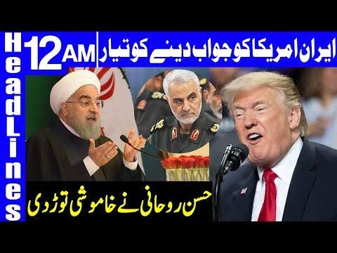 Never threaten the Iranian - Iran President tells Trump | Headlines 12 AM | 7 January 2020 | Dunya