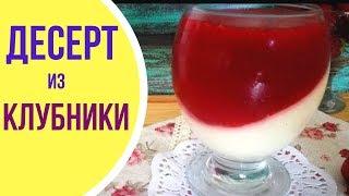 Клубничный десерт ПРОЩАЙ ФИГУРА