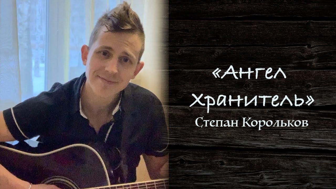 Песня «Ангел Хранитель» / Степан Корольков