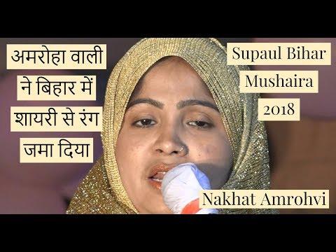 अमरोहा वाली ने बिहारियों का दिल जीता  Nikhat Amrohvi Supaul Bihar Mushaira 2018