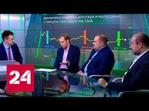 Экономика. Курс дня. Итоги-2017: мировые ЦБ и курсы валют - Россия 24