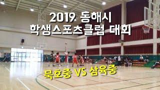 묵호중 vs 삼육중ㅣ2019  동해시 학생스포츠클럽 대…