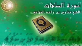 Repeat youtube video Surat As Saffat Mishary Al Afasy سورة الصافات الشيخ مشاري العفاسي
