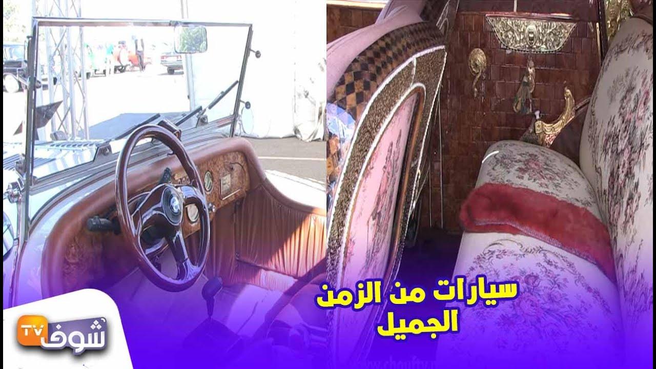 سيارات من الزمن الجميل..شوفو أجمل السيارات القديمة بمعرض ''السيارات العتيقة'' با