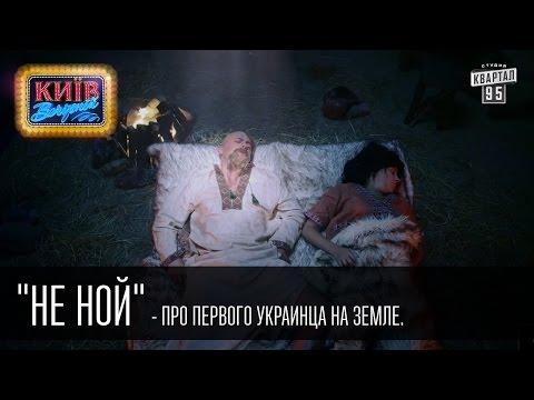 """""""Не Ной"""" - Про первого украинца на Земле   Пороблено в Украине, пародия 2014"""