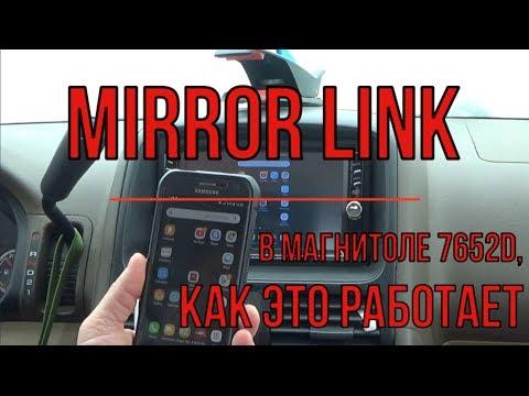 Как настроить MIRROR LINK на Китайской магнитоле 7652D и подобных.