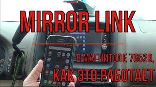 Як налаштувати MIRROR LINK Китайської магнітолі 7652D і подібних.