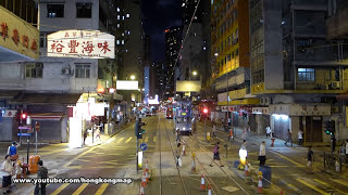 Hong Kong Tram Night Ride (Eastbound - Kennedy Town to Shau Kei Wan) 香港電車夜遊東行