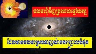 មិនធម្មតា! ក្រុមតារាវិទូធ្វើការអង្កេត «ចលនាជុំវិញប្រហោងខ្មៅយក្ស នៅក....Khmer hot news,Share World