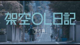 『架空OL日記』予告編2