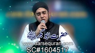 """New Naat """"Abu Bakr (RA)"""" Molana-Hafiz Abdul Qadir"""