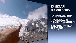 Трагедия на Пике Ленина  День 6-7 Lenin Peak 2017