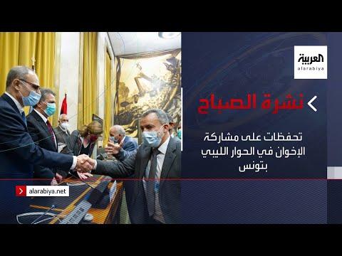 نشرة الصباح | تحفظات على مشاركة الإخوان في الحوار الليبي بتونس