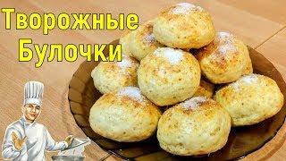 Творожные булочки: быстрые булочки без дрожжей