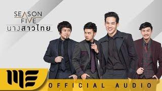 นางสาวไทย - SEASON FIVE [Official Audio]