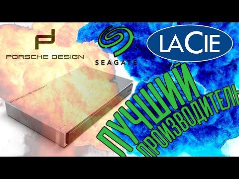 Лучший производитель жестких дисков... Seagate, LaCie