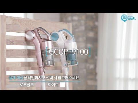 [좋은생활지웰] 지캅9100 무선 핸디형 진공 청소기 사용법영상