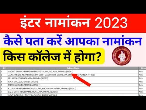 कैसे पता करें आपका किस कॉलेज में नामांकन होगा | Bihar Board Inter Admission College Cut Off 2020