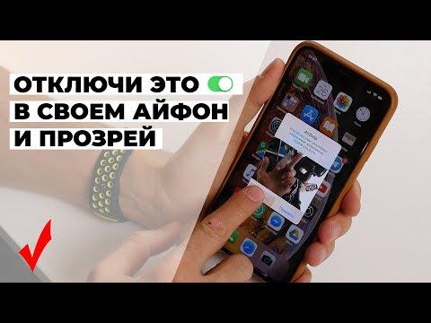 Как отключить iphone