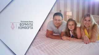 Постельное белье Формула комфорта(Новая коллекция постельного белья «Формула комфорта» сочетает в себе, наряду с высоким качеством и великол..., 2015-04-29T13:31:40.000Z)