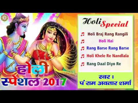 Holi Song |  2017 | Holi Top Devotional Song | Audio Juke Box | Ram Avtar Sharma