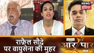 Aar Paar   राफ़ैल सौदे पर वायुसेना की मुहर   News18 India