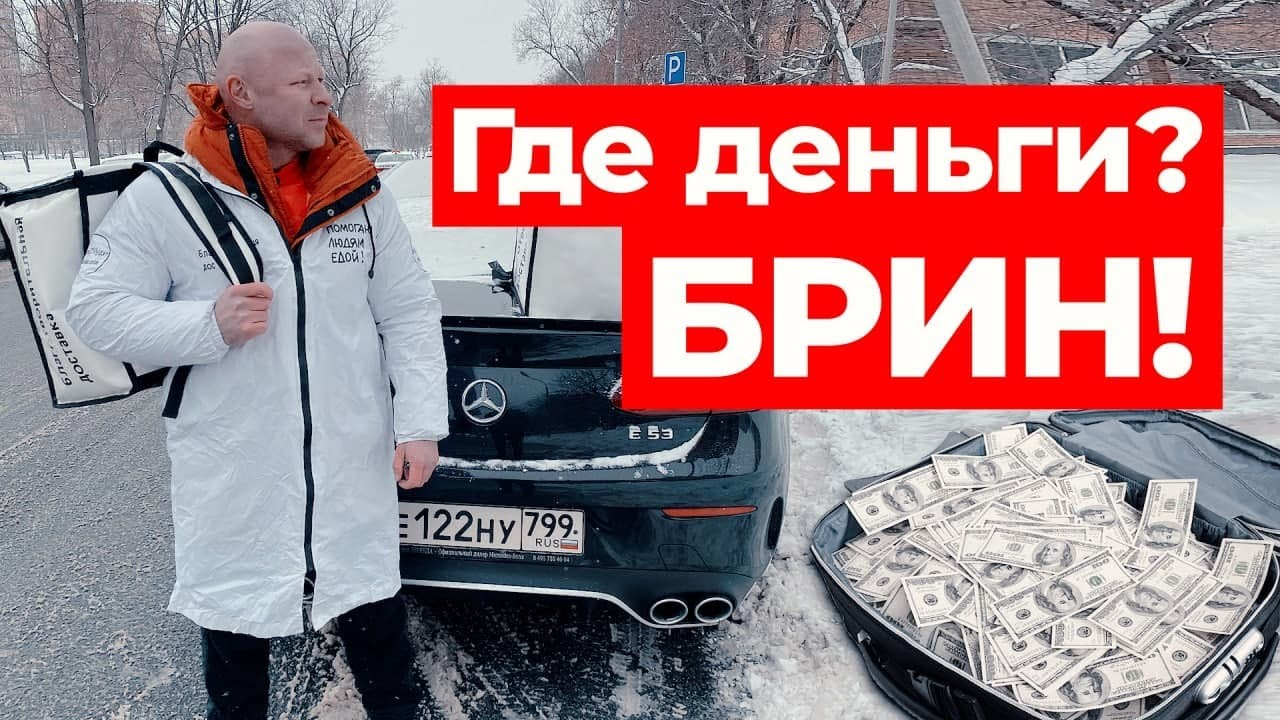 РАЗОБЛАЧЕНИЕ Ярослава Брина! Куда я дел деньги подписчиков?