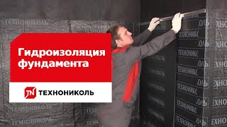 видео рулонная гидроизоляция для фундамента