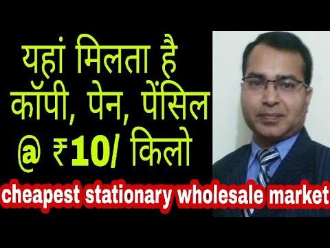 200 वाली डायरी खरीदें ₹20 में //Stationary wholesale market // Cheapest copy, pen, pencil market