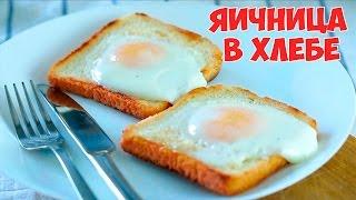 Яичница  в хлебе ✶ИДЕАЛЬНЫЙ ЗАВТРАК ✶[Simple Food - видео рецепты]