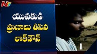 యువకుడి ప్రాణాలు తీసిన లాక్డౌన్..! | Chittoor | NTV