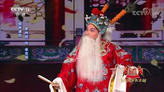 [梨园闯关我挂帅]京剧《珠帘寨》选段 演唱:李伟建| CCTV戏曲
