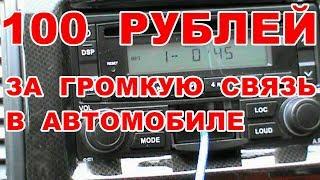 видео Громкая связь для автомобиля