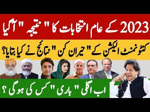 اگلے 2023 کے انتخابات کا نتیجہ آگیا | کنٹونمنٹ الیکشن کے حیتان کن نتائج نے کیا بتایا؟ | Fayyaz Raja
