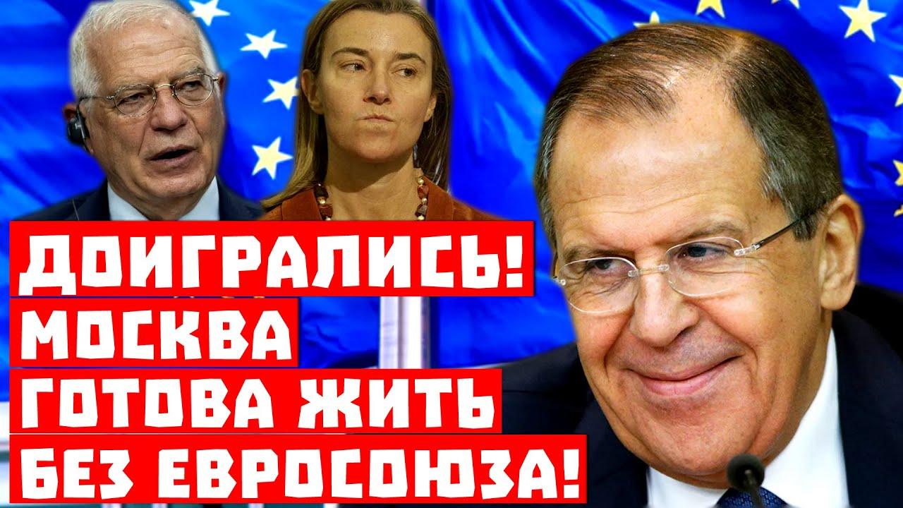 Европа достала Кремль! Доигрались, Москва готова жить без Евросоюза!