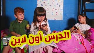 مسلسل عيلة فنية - الحلقة 6 - الدرس أونلاين | Ayle Faniye - Episode 6 - Online - Family