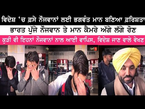 Bhagwant mann from International airport Delhi | emotional moments