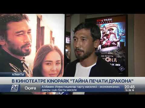 «Тайна печати дракона» в кинотеатрах Kinopark