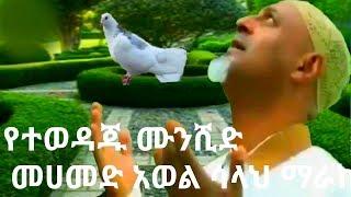 Download Ethiopia ምርጥ ሙንሺድ  የተወዳጁ ሙንሺድ መሀመድ አወል ሳላህ ማራኪ ነሺዳ Mp3
