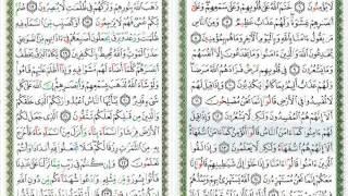 Download Tartil METODE UMMI Surat Al Baqarah ayat 1 - 20