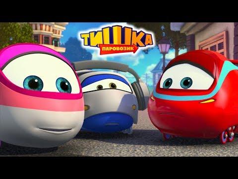 Мультфильм паровозик тишка все серии подряд смотреть
